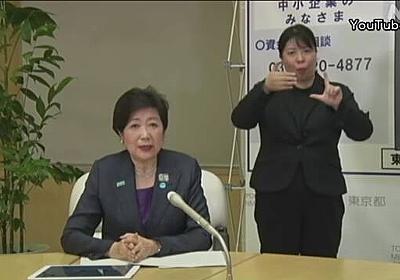 都知事「軽症者は7日からホテルへ移動」医療現場の負担軽減 | NHKニュース
