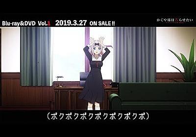 TVアニメ『かぐや様は告らせたい~天才たちの恋愛頭脳戦~』第3話エンディング映像 ♪「チカっとチカ千花っ♡」
