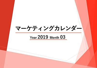 Webマーケティングカレンダー【2019年03月度レポート】 | Web広告・マーケティング情報配信メディア「GRAB」