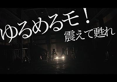 ゆるめるモ!(You'll Melt More!)『震えて甦れ』(Official Music Video)