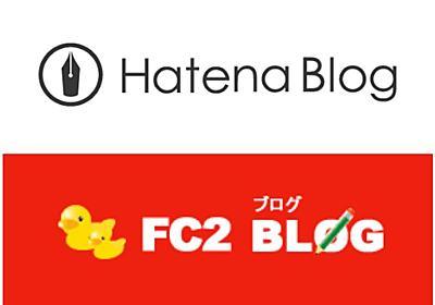 【比較】はてなブログとFC2ブログはどちらの方がおすすめなのか徹底解説【メリットとデメリット】 - WAROCOM