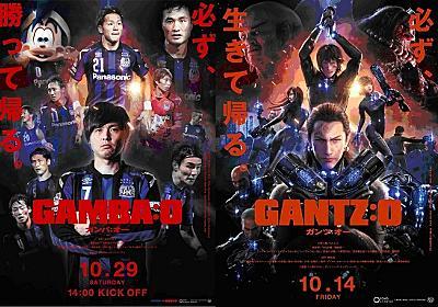 ガンバ大阪が映画「GANTZ:O」とのコラボレーションポスターを公開 : ドメサカブログ