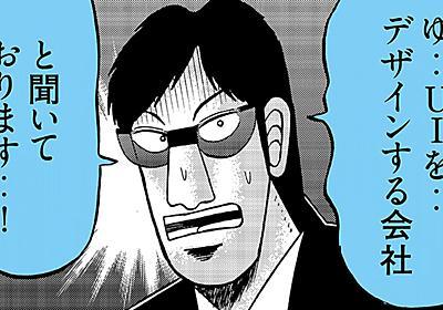 何をする会社なんだ・・グッドパッチは・・! - コミックDAYS-編集部ブログ-