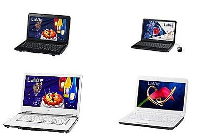 NECパソコン LaVieシリーズのマニュアル | 特選街情報 NX-Station Blog
