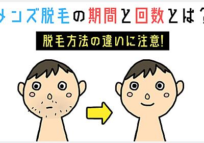 メンズ脱毛の期間と回数とは?脱毛方法の違いに注意!