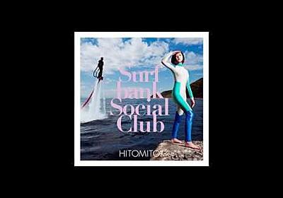 一十三十一 『Surfbank Social Club』 アルバムダイジェスト