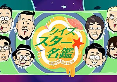 クイズ☆スター名鑑|TBSテレビ