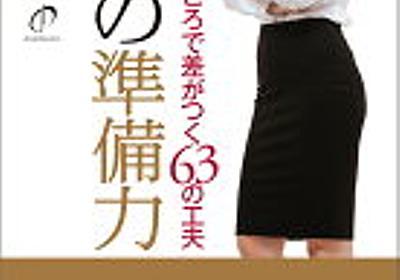一流とは何か?トップ1%の極意★中谷彰宏 さん著書の「一流の準備力: 見えないところで差がつく63の工夫」 - イザちゃんの気まぐれ日記 - 仕事も恋愛も頑張る人を応援したい♪