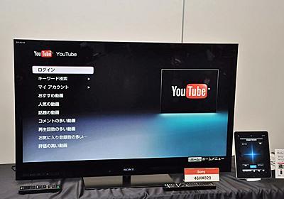 '12年以前のテレビなどでYouTubeアプリ対応が4月20日終了。ソニーのTVやウォークマンも - AV Watch
