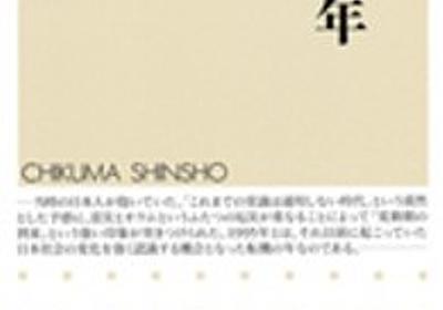 『1995年』速水健朗(ちくま新書) - 書評空間::紀伊國屋書店 KINOKUNIYA::BOOKLOG