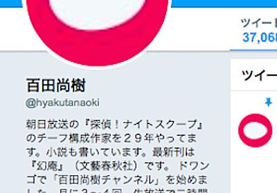 百田尚樹が「朝日の読者も日本の敵」と暴言! 記者二人を殺傷した赤報隊の犯行声明にも通じるテロ扇動|LITERA/リテラ