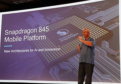 「Snapdragon 845」は4K/HDR撮影に対応。完全ワイヤレスイヤホンでaptX HD対応、音切れ抑える新技術も - PHILE WEB