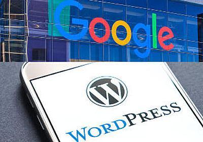 GoogleはWordPressサイトのウェブページ表示速度の向上に本腰を上げて取り組む - GIGAZINE