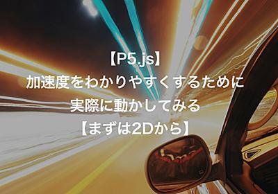 プログラムで【加速度】【速度】の使い方をわかりやすく (5)【P5.js】 | もんプロ~問題発見と解決のためのプログラミング〜