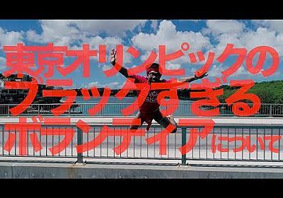 東京オリンピックのエゲツないボランティア募集について【せやろがいおじさん】