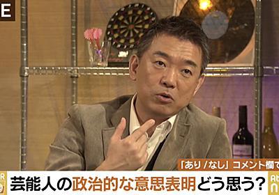 テイラー・スウィフトの民主党支持公表に橋下氏「日本の有名人も政治的スタンスについて発言していくべき」 | AbemaTIMES