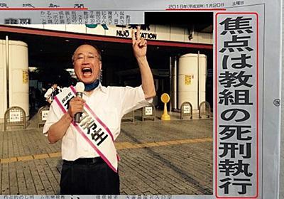 有田芳生議員と茨城新聞が日教組に死刑宣告!「焦点は教組の死刑執行」過激な見出しに読者が震える! | KSL-Live!