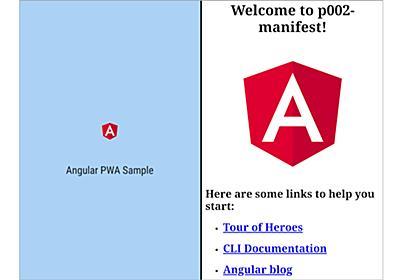 AngularのPWA(Progressive Web Apps)機能でアプリのようなWebページを作成 (1/3):CodeZine(コードジン)