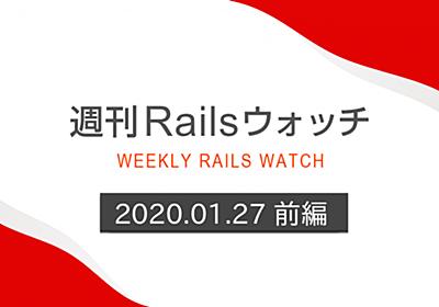 週刊Railsウォッチ(20200127前編)Railsでキーワード引数warning退治始まる、ライブラリとフレームワークの違い、ShopifyのRails高速化記事ほか TechRacho(テックラッチョ)〜エンジニアの「?」を「!」に〜 BPS株式会社