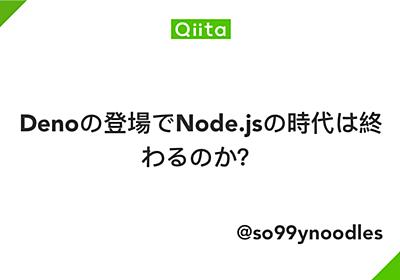 Denoの登場でNode.jsの時代は終わるのか? - Qiita