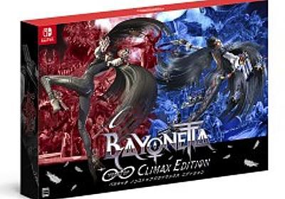Nintendo Switch版「ベヨネッタ」「ベヨネッタ2」が,2018年2月17日に発売決定。両作をセットにした豪華版も - 4Gamer.net