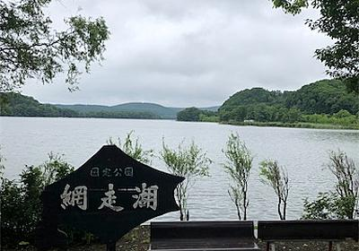 爽やか北海道2020 観光におすすめ 温泉ホテル 網走湖を望むホテル網走湖荘 - sekaiの違い