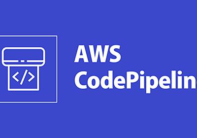 CodePiplineからAWS FaragateにサイドカーパターンのFireLensコンテナも含めBlue/Greenデプロイするパイプラインを作成するCloudFormationテンプレート   DevelopersIO