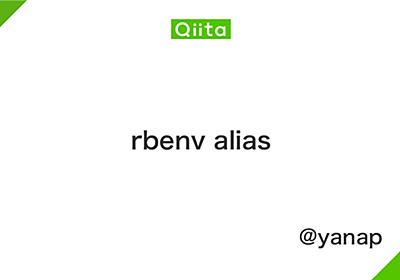 rbenv alias - Qiita