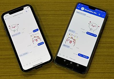 iOS版「+メッセージ」が出たので早速使ってみて思ったこと (1/2) - ITmedia Mobile