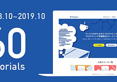 エンジニアの新しい副業の形を生み出す、CtoCのプログラミング学習プラットフォーム「Techpit」がサービスリリースから1年で教材数60教材を突破|株式会社テックピット のプレスリリース