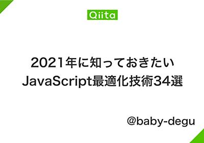2021年に知っておきたいJavaScript最適化技術34選 - Qiita
