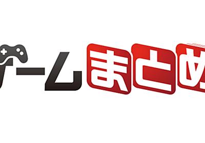 ゲームまとめ | スマートフォン/アプリゲーム情報サイト
