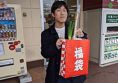 福袋の袋を普段使いする :: デイリーポータルZ