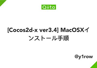 [Cocos2d-x ver3.4] MacOSXインストール手順 - Qiita