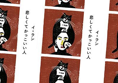 イ・ラン 待望のエッセイ集『悲しくてかっこいい人』発売 - i-D