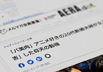 AERA dot.記事は「個人の趣味趣向に対する差別を扇動する」 女子高生遺体遺棄巡り抗議声明、朝日新聞出版が謝罪: J-CAST ニュース【全文表示】