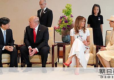 トランプ氏と両陛下が会見 代替わりや相撲を英語で懇談:朝日新聞デジタル