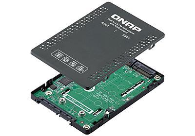 QNAP製NASでも使えるSSD変換アダプタが3製品、M.2 SSD×2基用など - AKIBA PC Hotline!