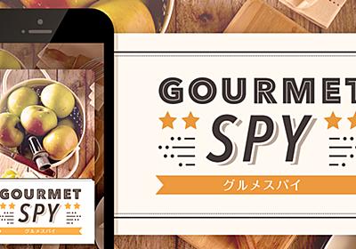 グルメスパイ - 料理の写真を誰にもバレることなく撮影し、勝手に美味しそうに加工してくれるアプリ