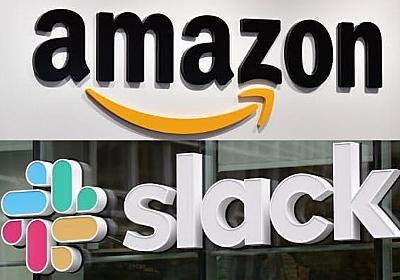 AmazonとSlack提携 ビデオ会議システムなど  :日本経済新聞