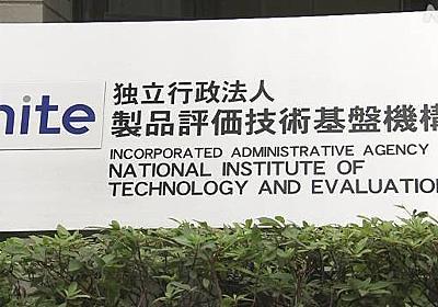 「次亜塩素酸水」現時点では有効性は確認されず NITEが公表 | NHKニュース