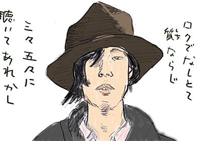 HINOMARUに詫びる理由なし(小田嶋 隆):日経ビジネスオンライン