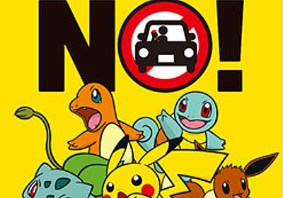 運転中の「ながらスマホ」、日本自動車連盟とポケモンが共同で注意喚起 - ITmedia NEWS