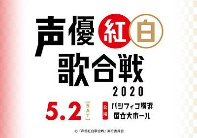 声優紅白歌合戦 2019 | 2019.4.14(SUN)