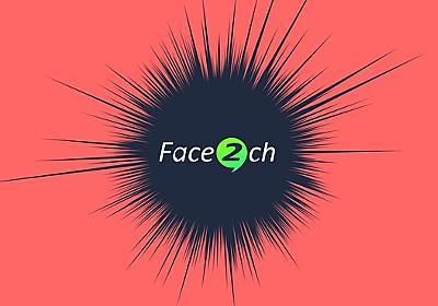 超おすすめの2chまとめ閲覧アプリ『Face2ch』を紹介するぜっ!チャット型なので外出中も2ちゃんねるが楽しめるぞ - wepli.2