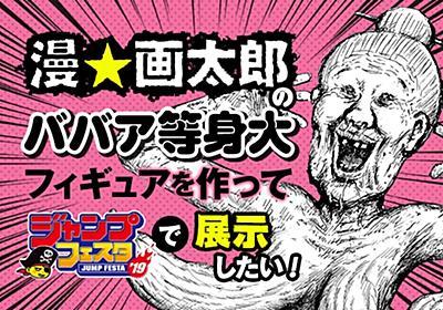 漫☆画太郎先生の代表的キャラクター「ババア」等身大フィギュア クラウドファンディングに約600万円集まる - ねとらぼ