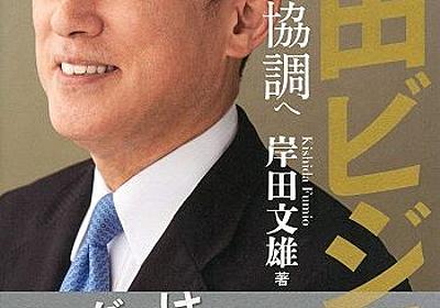 岸田文雄さん、総裁始動3日で日経平均が1412円下落し日銀砲が2回発動 : 市況かぶ全力2階建