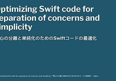 try! Swift Tokyo 2018: ​Optimizing Swift code for separation of concerns and simplicity - Speaker Deck