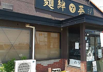 鶴岡市「麺絆 英」のつけ麺 - izumihudousan2007's blog 山形、庄内の日帰りグルメ