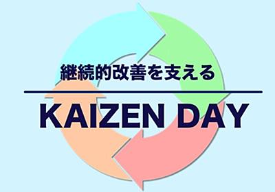 チームの継続的改善を支える制度: Kaizen Day - Gunosy Tech Blog